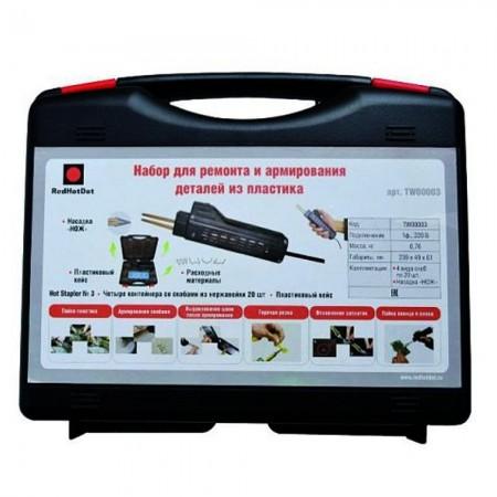 Набор для ремонта пластиковых деталей HOT STAPLER 3