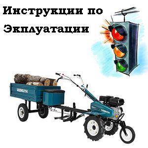 Инструкции по эксплуатации мотоблоков и мотокультиваторов