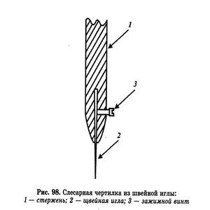Самодельный инструмент-Чертилка по металлу.