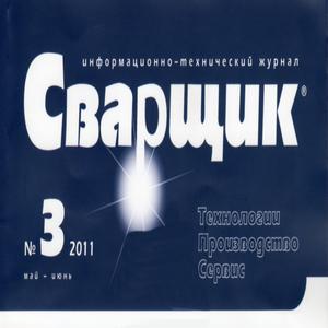 Современная сварка Информационный журнал сварщик