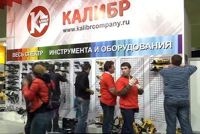 Выстовочный стенд Калибр