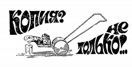 Самодельные мотокультиваторы и мотоблоки.djvu